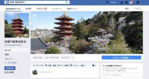高幡不動尊Facebookページ