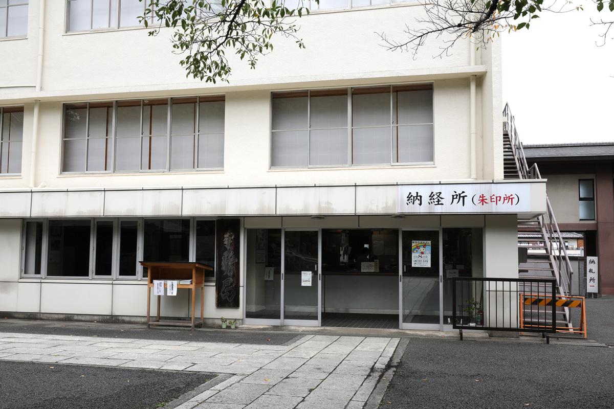 納経所・朱印所