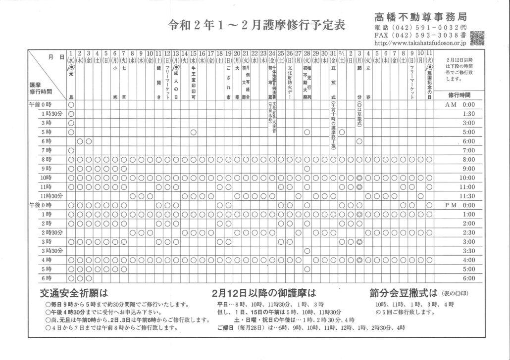 2020年1月1日〜2月11日の護摩修行予定時間